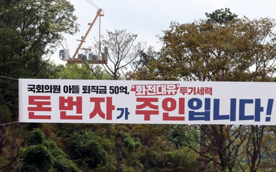 Police closed internal probe into case linked to Seongnam development scandal in 3 months: lawmaker