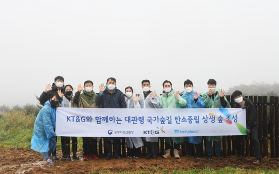 KT&G to build forest to help tackle climate crisis