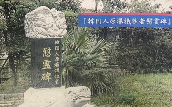 Memorial for Korean atomic bomb victims to be erected in Japan's Nagasaki
