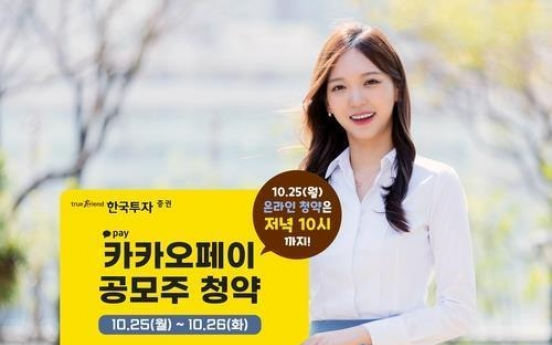 Kakao Pay begins 2-day IPO subscription