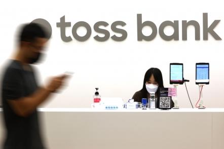 Toss Bank halts loan services on authorities' debt limit