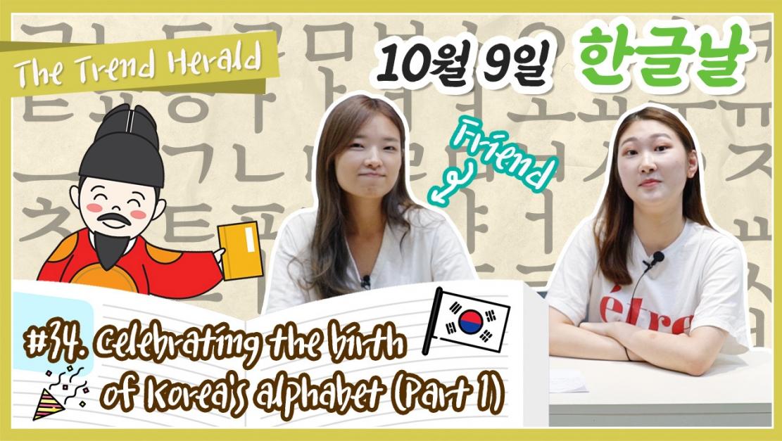 Celebrating the birth of Korea's alphabet
