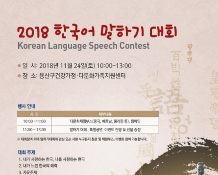 Korean speech contest in Yongsan-gu