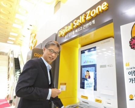 S. Korean banks transforming for 'untact' era