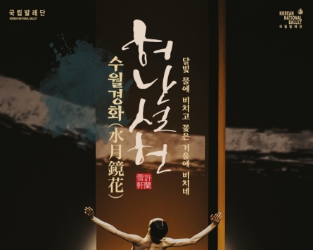 KNB to introduce Korean beauty through ballet
