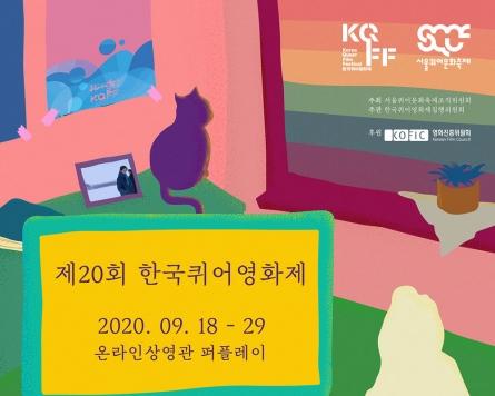 Korea Queer Film Festival kicks off online