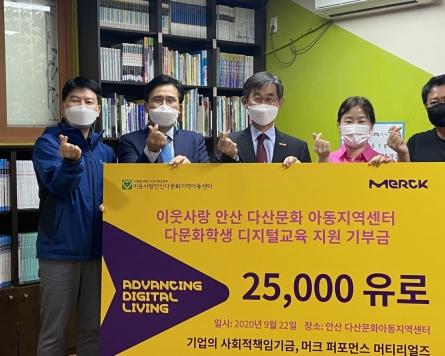 Merck Korea gives $29,000 to Ansan multicultural children care center