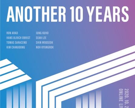 [Herald Design Forum 2020] Herald Design Forum 2020 goes live