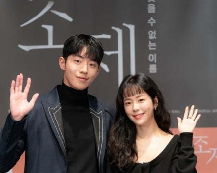 Han Ji-min, Nam Joo-hyuk team up again in romance remake 'Josee'