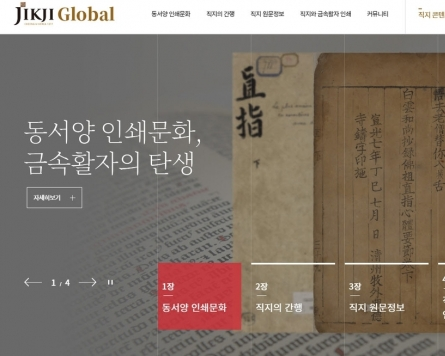 Website for oldest metal-printed book opens in multiple languages