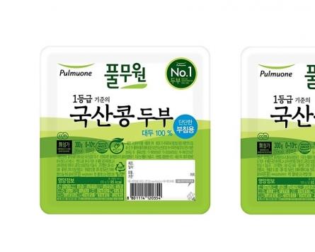 Pulmuone's tofu achieves carbon trust standard