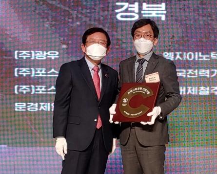 LG Innotek recognized for helping communities