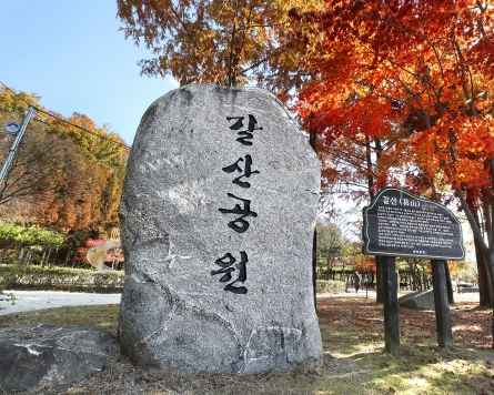 [Photo News] Winter arrives in Galsan Park of Yangpyeong