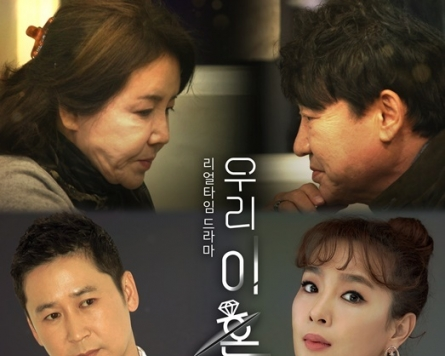 Taboo no more: Divorce becomes more common on Korean TV shows