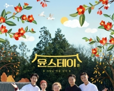 TvN's 'Youn's Stay' off to good start