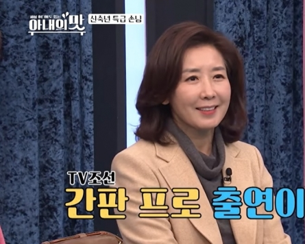 'Taste of Wife' gives flavor of by-election candidates' personal lives