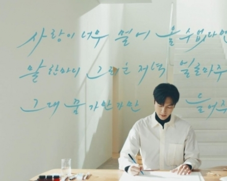 Actor Lee Min-ho promotes beauty of Hangeul