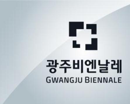 13th Gwangju Biennale postponed to April