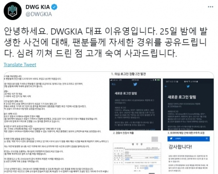 Lack of professionalism from LCK teams angers esports fans