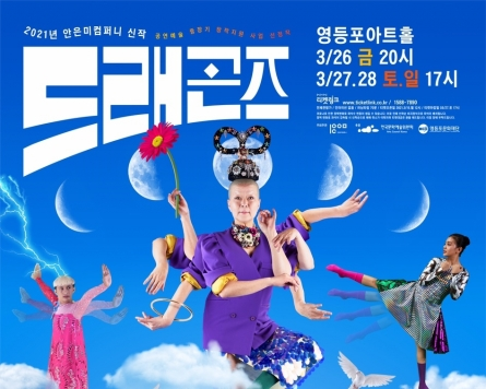 Ahn Eun-me's 'Dragons' to take flight