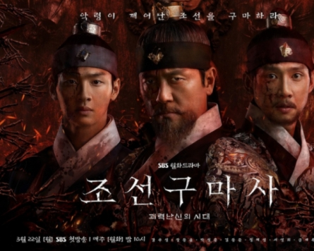 [Newsmaker] SBS cancels 'Joseon Exorcist' after historical controversy