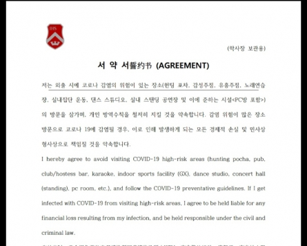 Sogang University under fire for forcing students to sign COVID-19 pledge