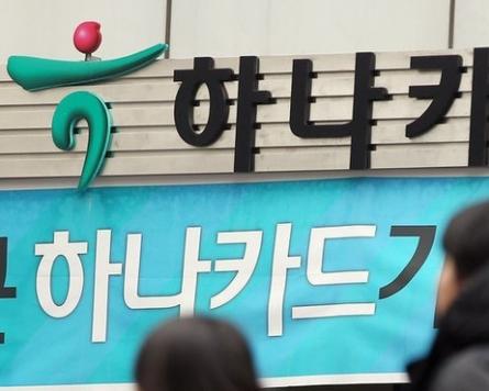 [단독] 하나은행 '하나 페이먼츠' 상표 출원...간편결제 시장 진출 임박