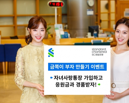 SC Bank Korea extends promotion to help boost children's savings