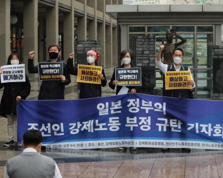 S. Korean labor groups condemn Japan for denying wartime forced labor