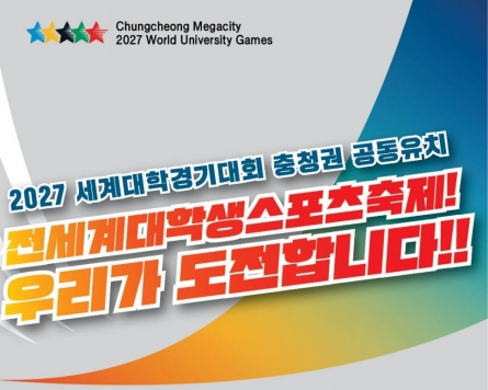 Chungcheong area hopes to jointly host World University Games in 2027