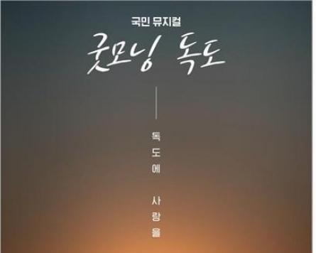 Musical 'Good Morning Dokdo' returns to Seoul Arts Center