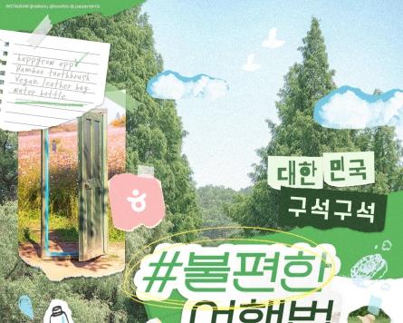 Korea Tourism Organization launches environment-focused travel challenge on social media