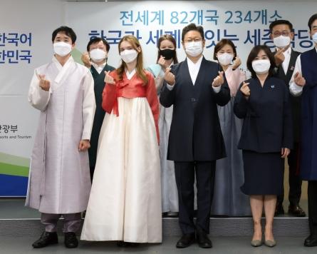 S. Korea names 26 more overseas Korean-language institutes
