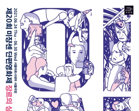 Mise-en-Scene Short Film Festival to celebrate 20th anniversary with special events