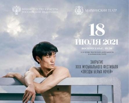 Korean ballerino to hold recital at Mariinsky Theater