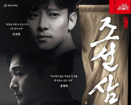 Sejong Center's art troupes to come together for original musical