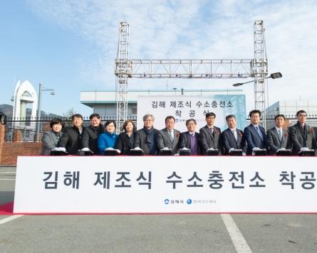 Korea Gas Corp. working to turn hydrogen economy dream into reality