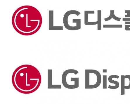 LG Display swings to black in Q2 on rising panel prices, OLED biz