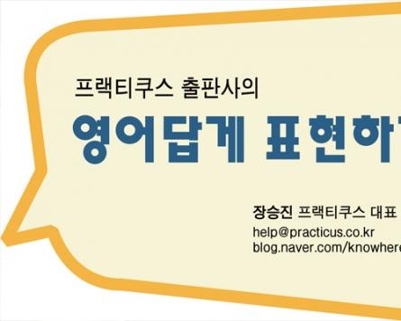 [영어답게 표현하기] 일상대화를 더 세련되게 만들 수 있는 표현들 2