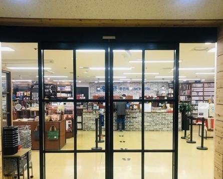 Residents rally to save Bulgwang Bookstore