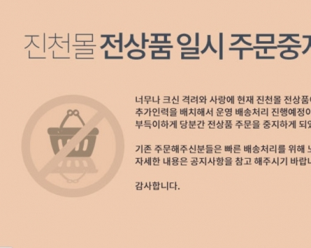 Online orders flood in for Jincheon store after county accepts Afghan evacuees