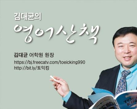 [김대균의 영어산책] 최신 토익 한세트로 실용영어 공부하기
