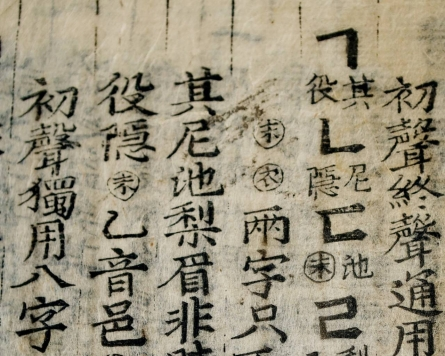 [Visual History of Korea] Hangeul alphabet, the most scientific writing system