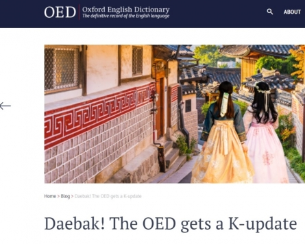 More Korean words make it into Oxford English Dictionary