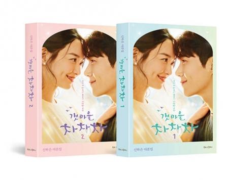 'Hometown Cha-Cha-Cha' script becomes bestseller online