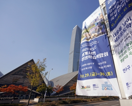 UNESCO's Learning Cities conference kicks off in Incheon's Yeonsu-gu