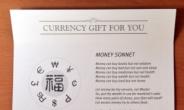100조 달러? 새해 선물 대박친 짐바브웨 지폐