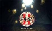 <생생코스닥>중국 대작 온라인게임 '징기스칸2', 한국에 서비스된다