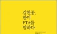 <새책>승부사 김현종 전 통상교섭본부장의 FTA기록