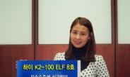 하이투자증권, KOSPI200 연계 ELF 공모